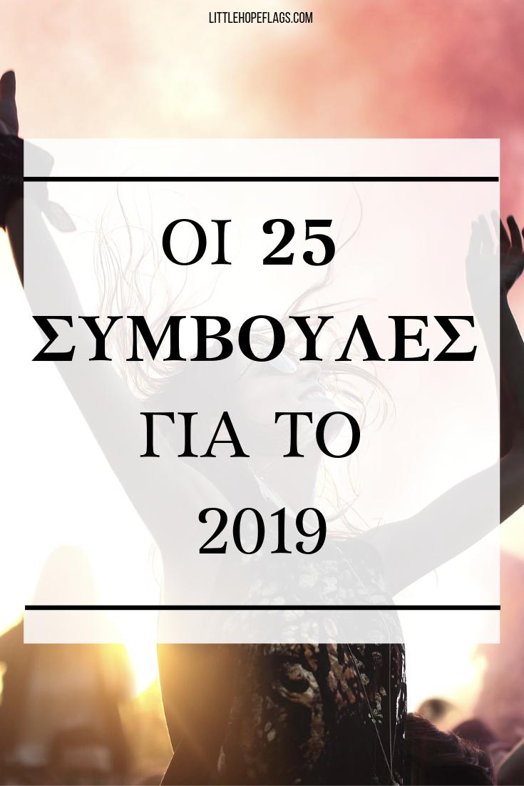 Οι 25 συμβουλές για το 2019