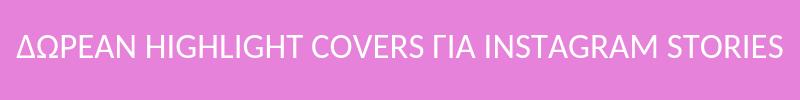 δωρεάν highlight covers για instagram stories
