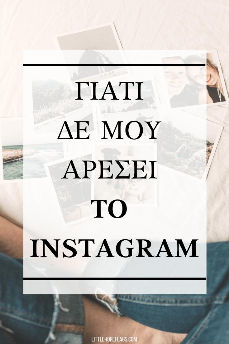 γιατί δε μου αρέσει το instagram