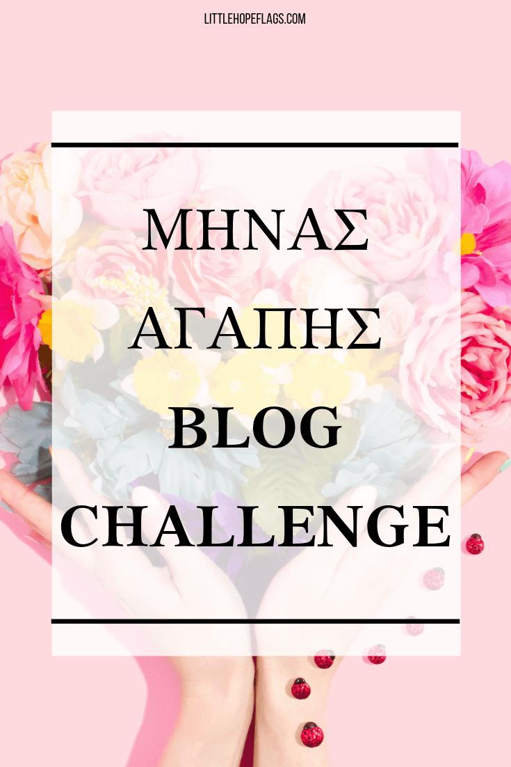 μήνας αγάπης blog challenge