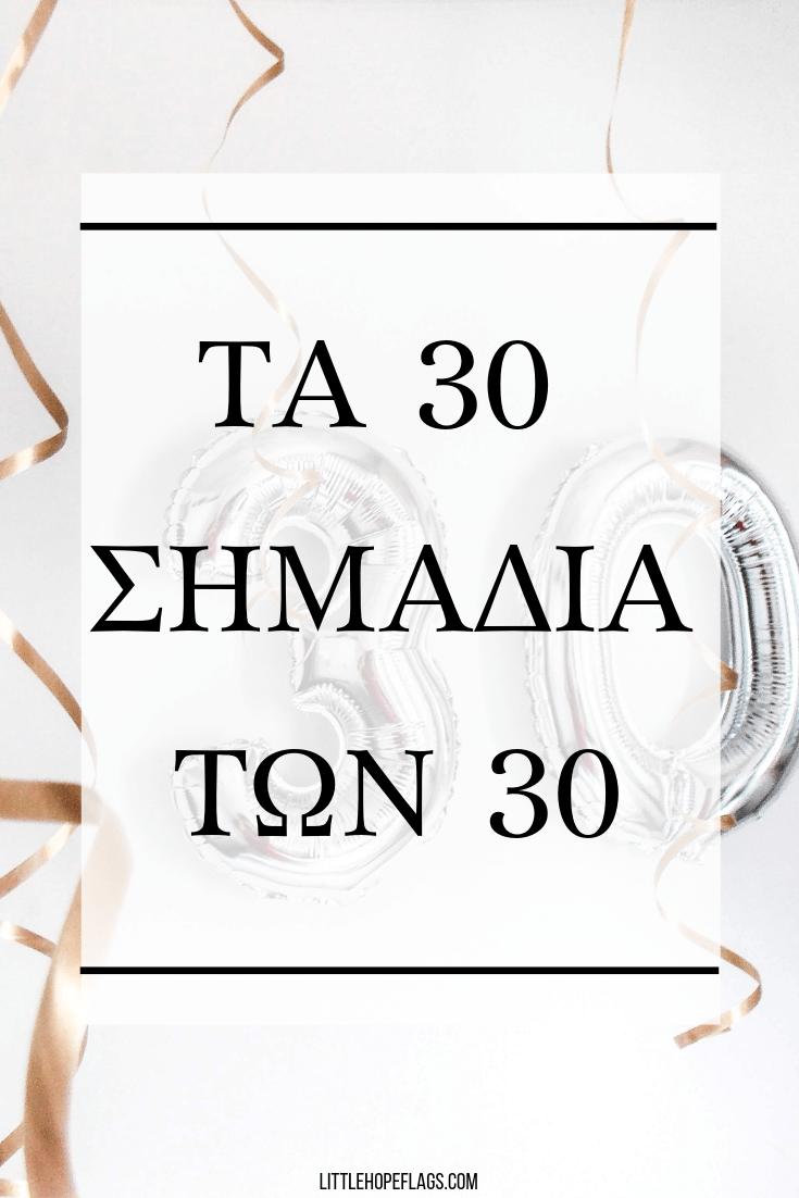 τα 30 σημάδια των 30