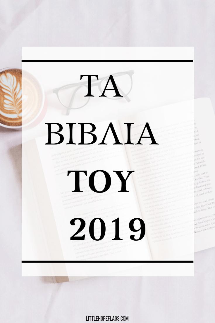 τα βιβλία του 2019