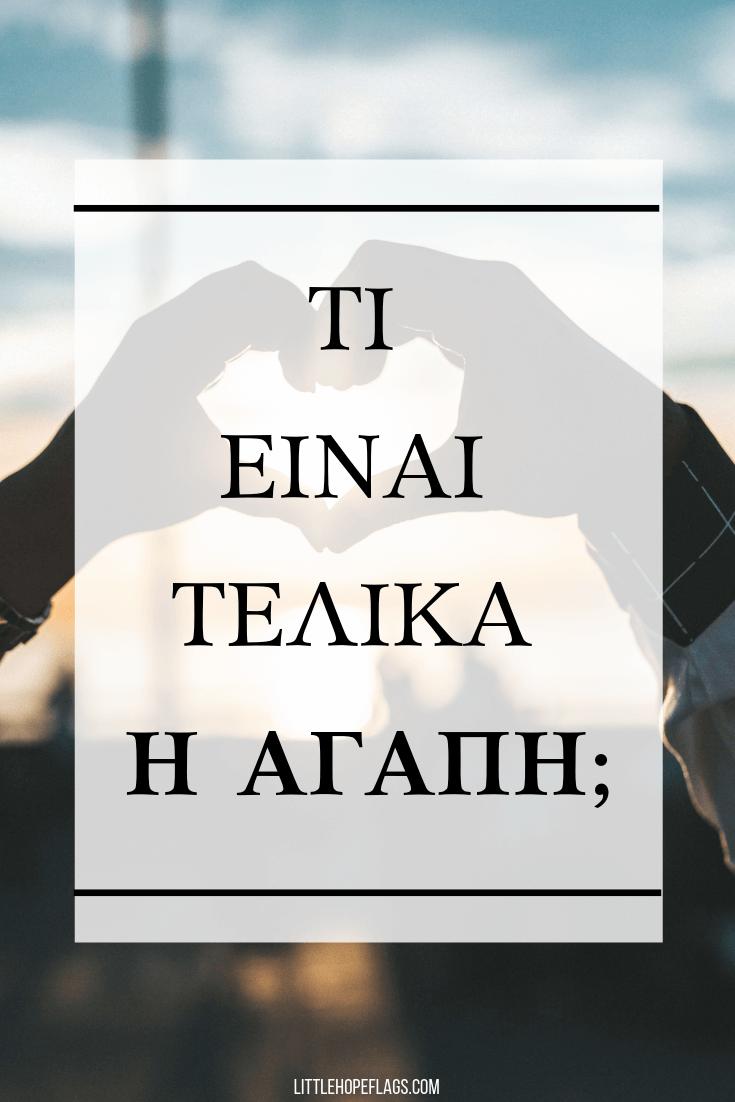 τι είναι τελικά η αγάπη