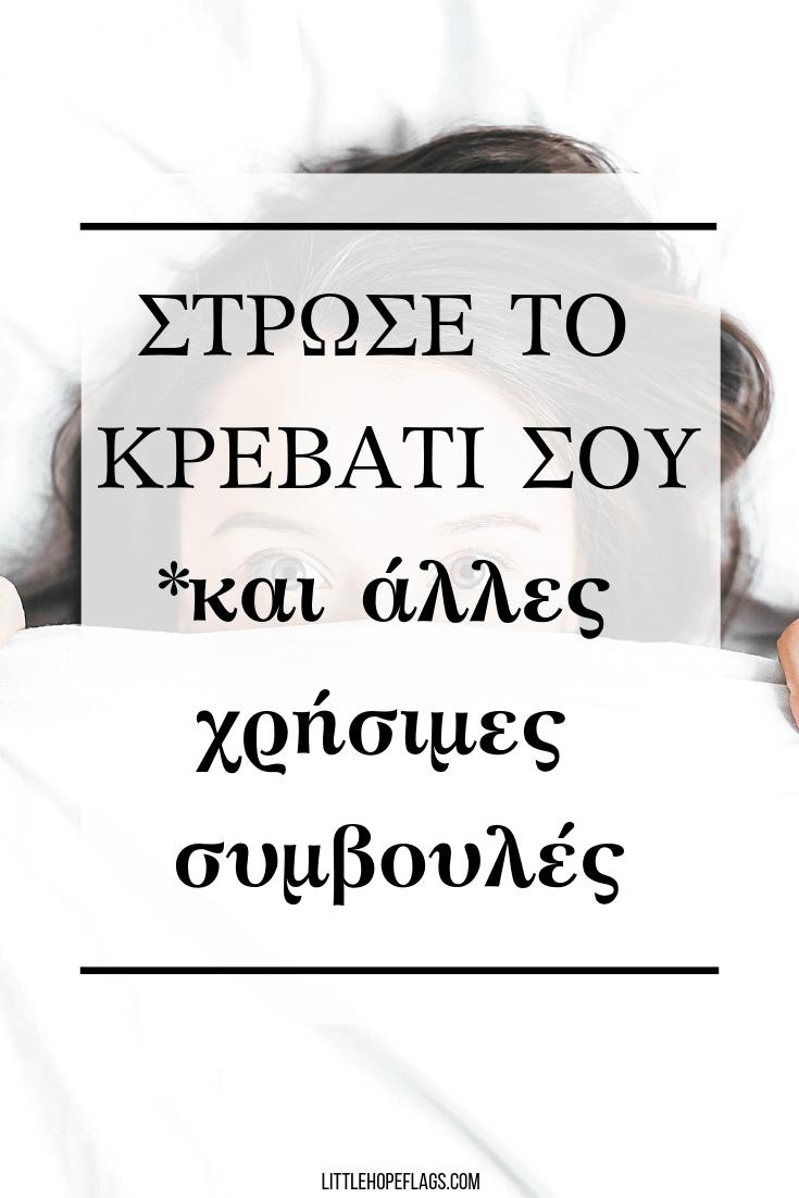 στρώσε το κρεβάτι σου