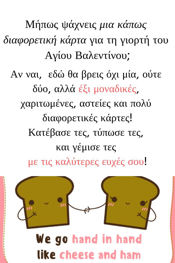 δωρεάν κάρτες για τον άγιο βαλεντίνο