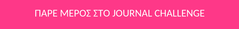 the journal challenge