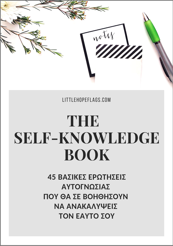 the self-knowledge book