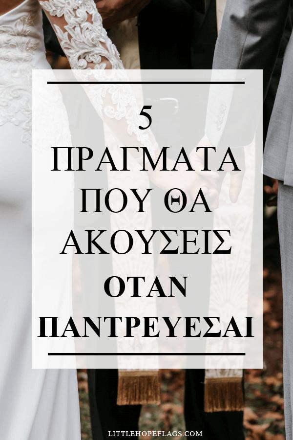 5 πράγματα που θα ακούσεις όταν παντρεύεσαι