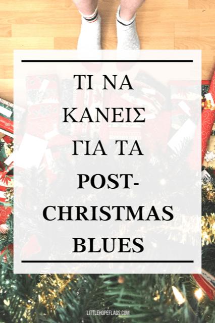 post christmas blues στεναχωρια
