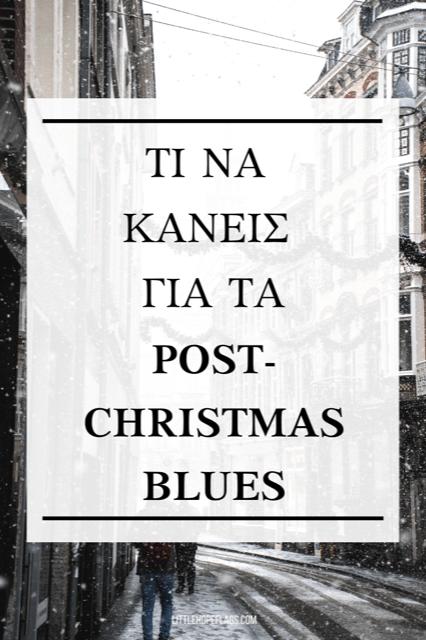 post christmas blues τι να κάνεις