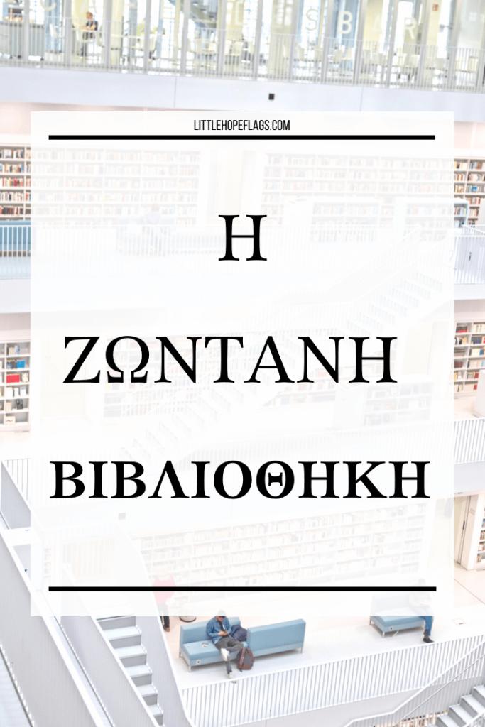 η ζωντανή βιβλιοθήκη