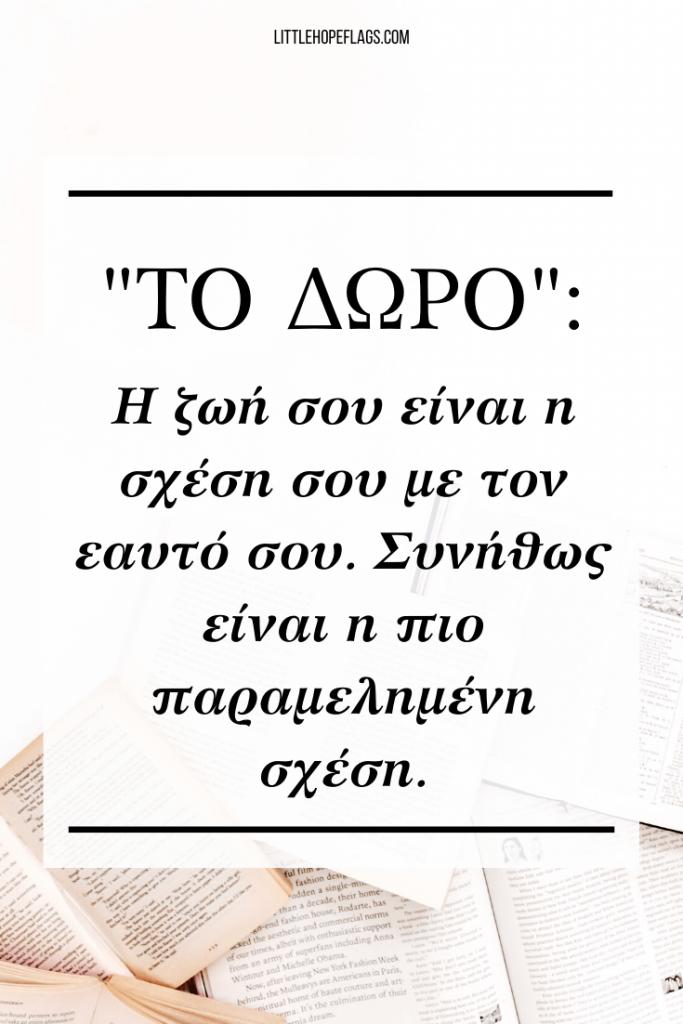quote βιβλίο ξενάκη