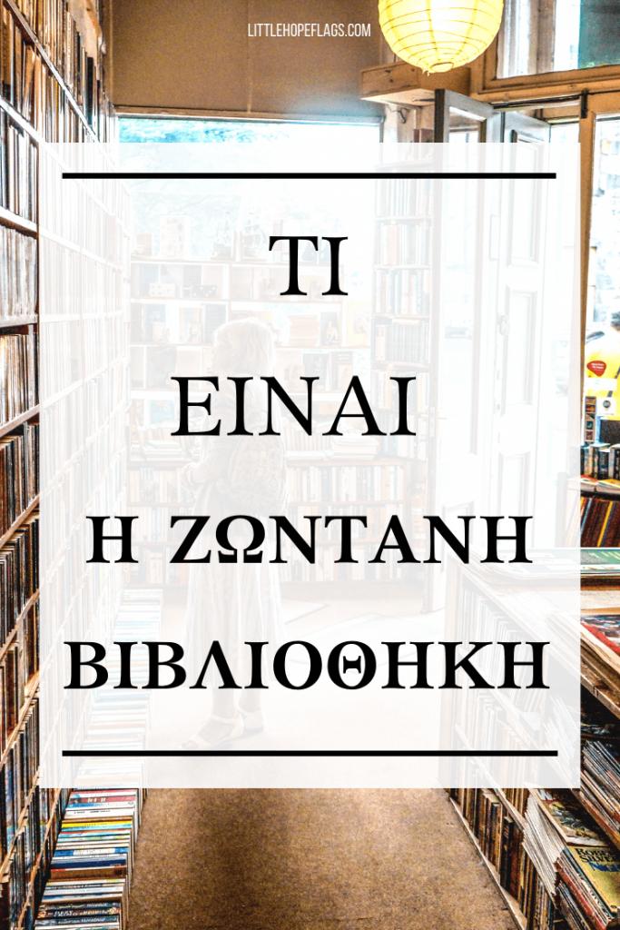 τι είναι η ζωντανή βιβλιοθήκη