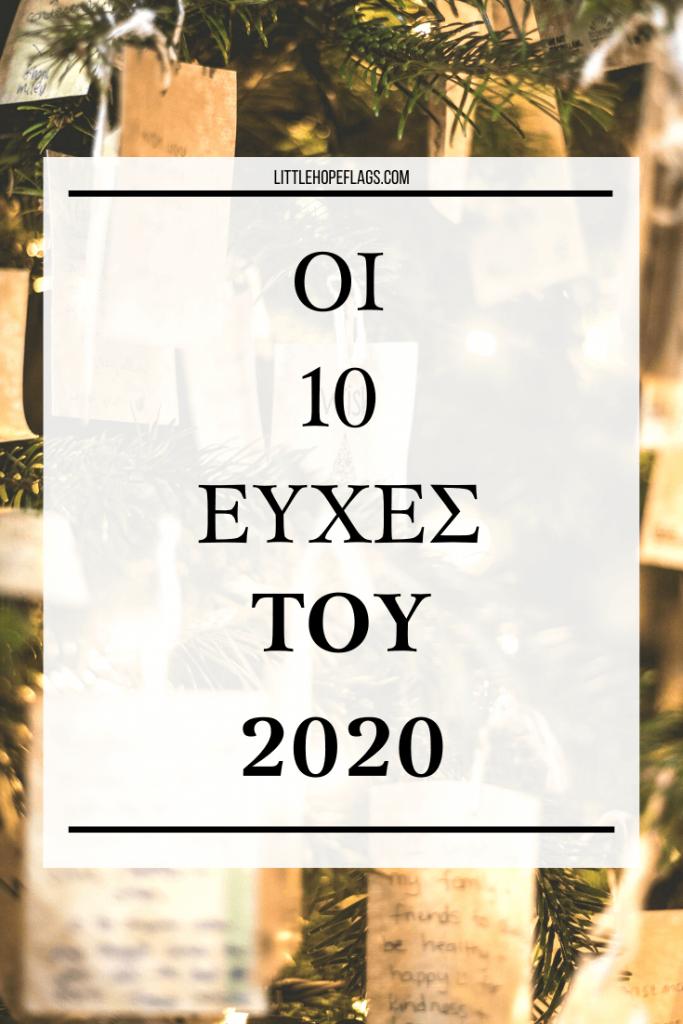 ευχές 2020