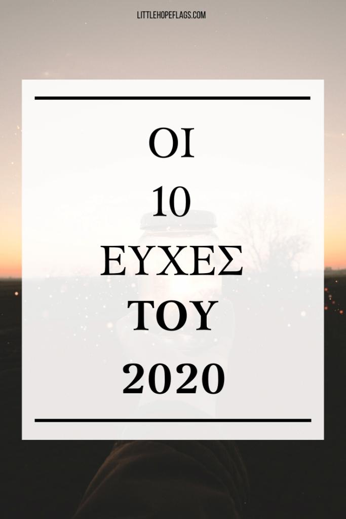 οι ευχές του 2020