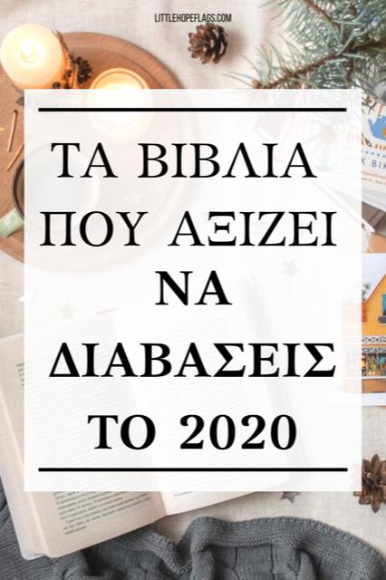 τα βιβλία του 2020