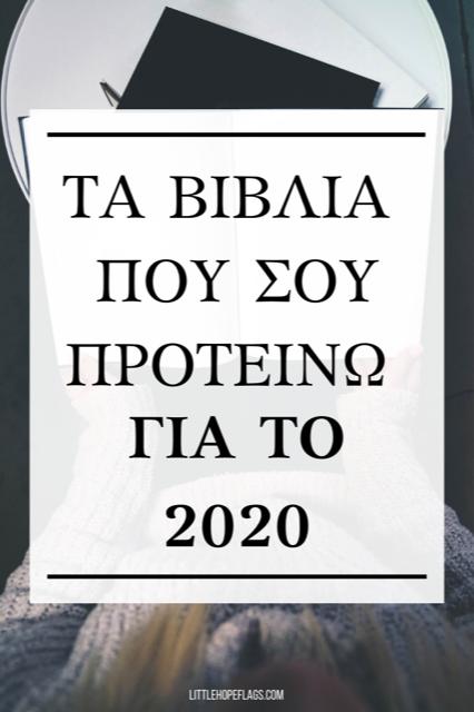 τα βιβλία για το 2020