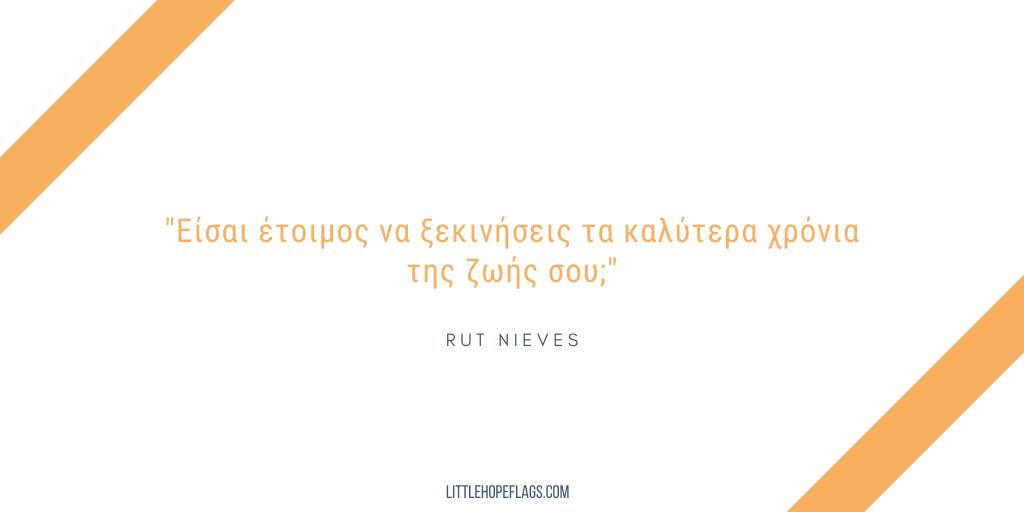 rut nieves βιβλίο πίστεψε σε εσένα