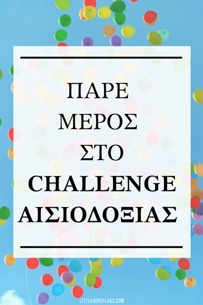challenge αισιοδοξίας