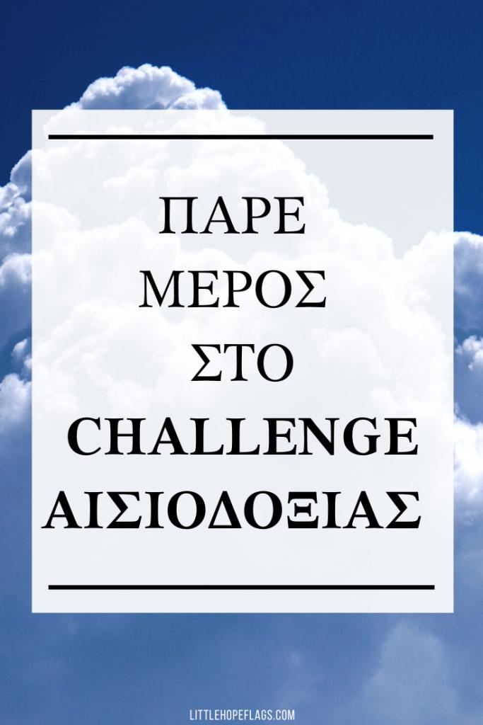 πάρε μέρος στο challenge αισιοδοξίας