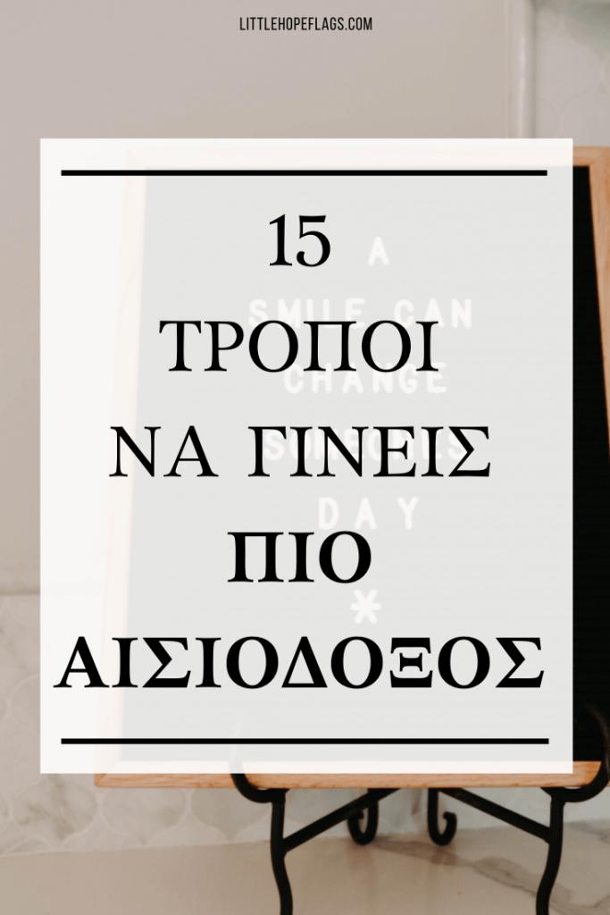 15 μαθήματα αισιοδοξίας