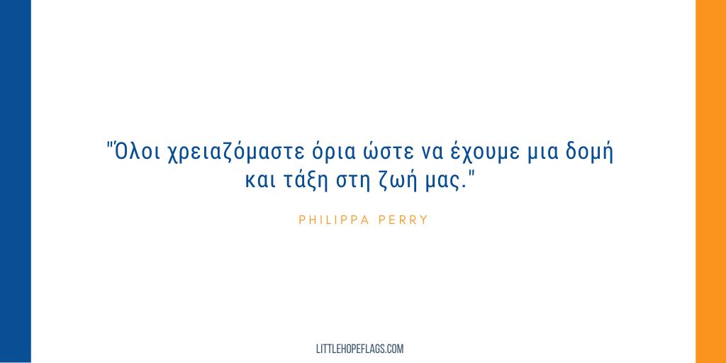 βιβλίο για γονείς philippa perry διόπτρα