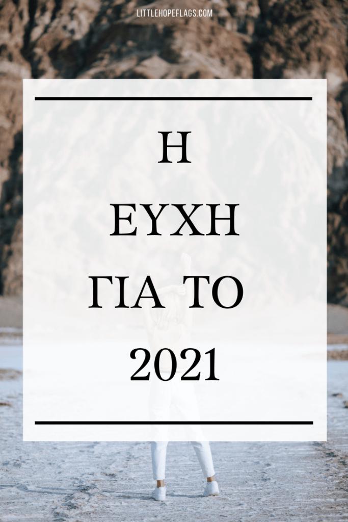 ευχή 2021