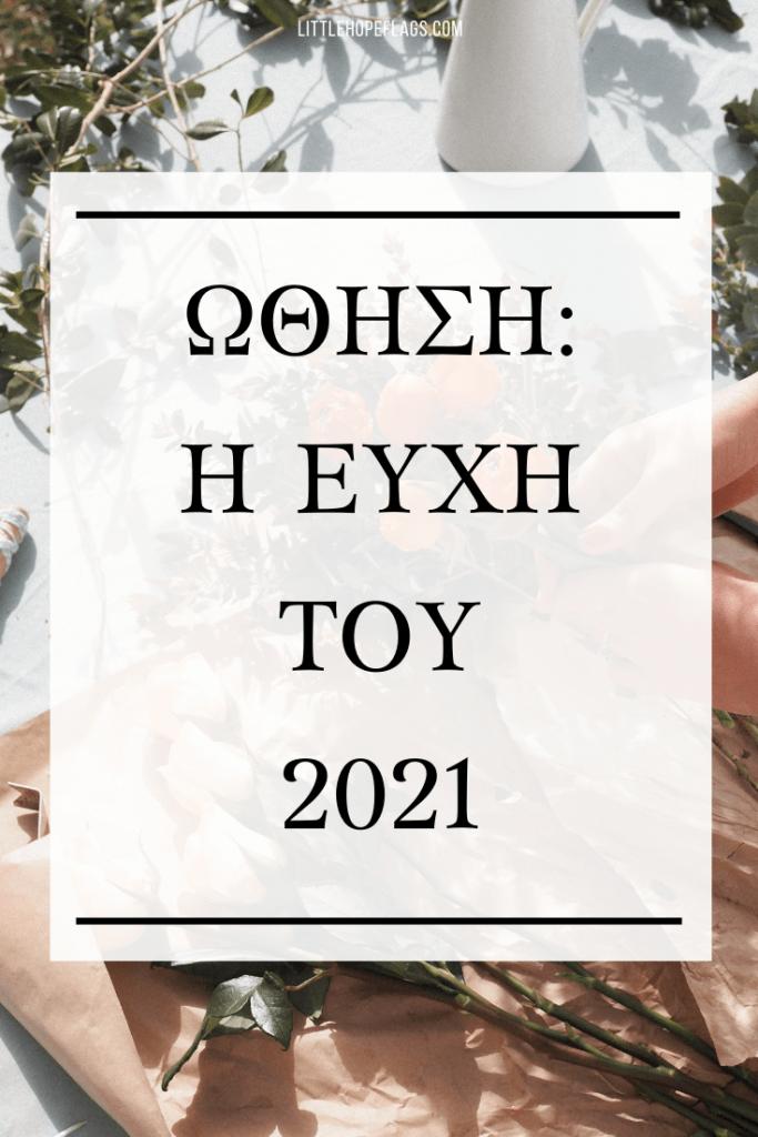 η ευχή για το 2021