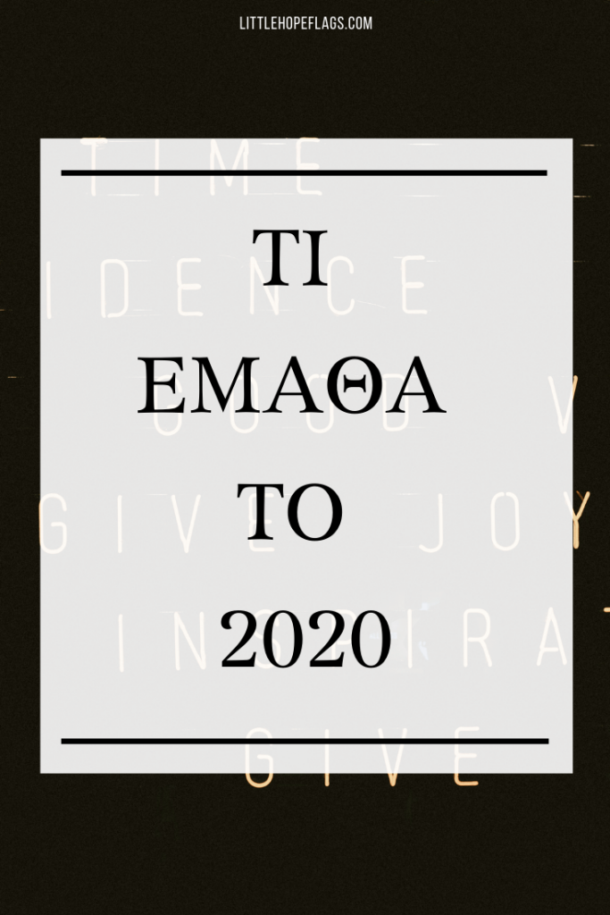 μαθήματα του 2020