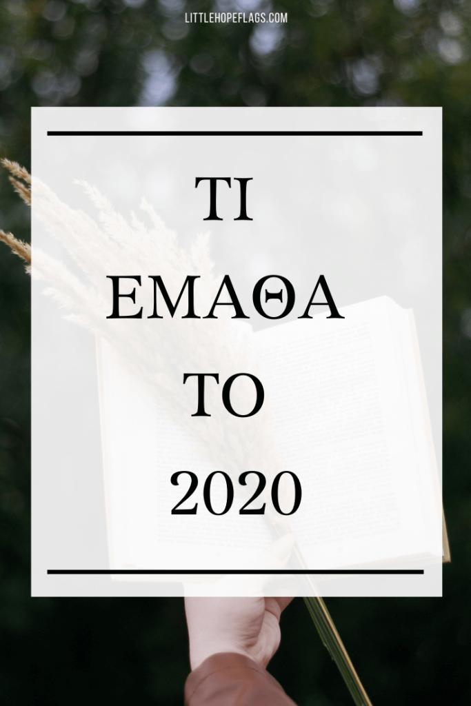 όσα έμαθα το 2020