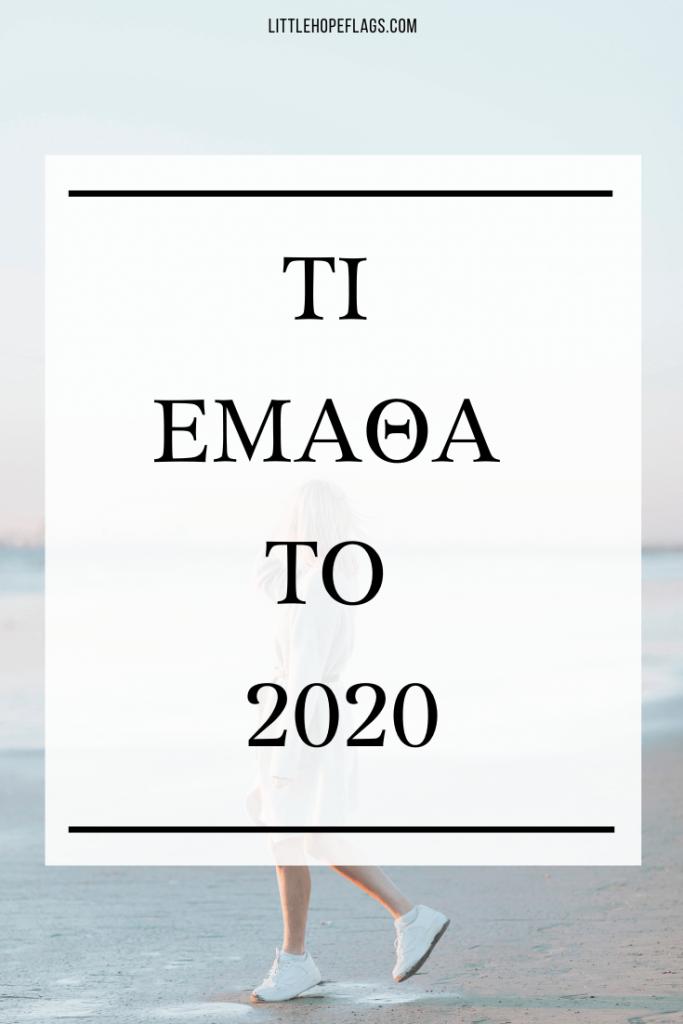 τι έμαθα στο 2020