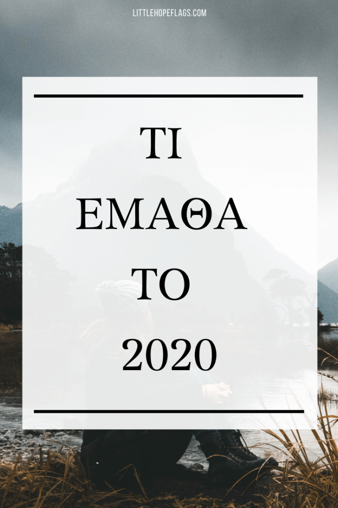 τι έμαθα το 2020