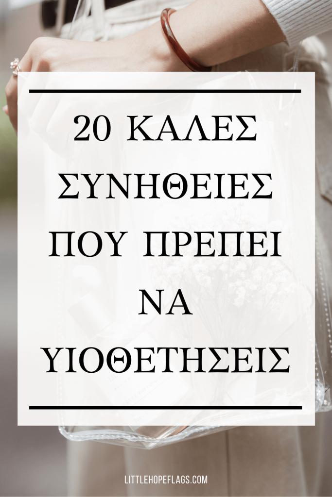 20 καλές συνήθειες