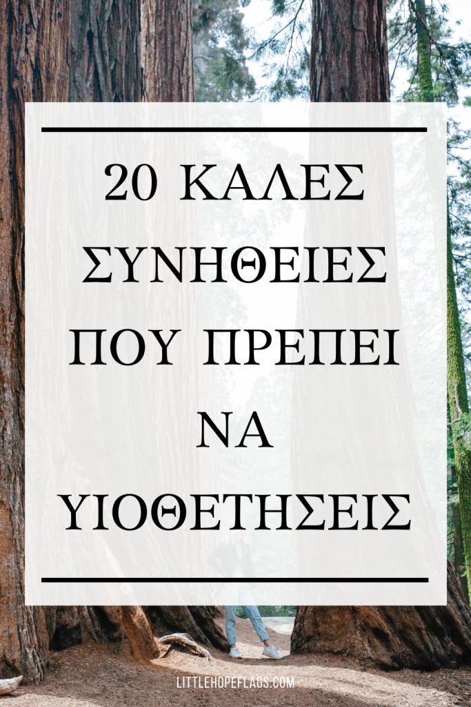 οι 20 καλές συνήθειες