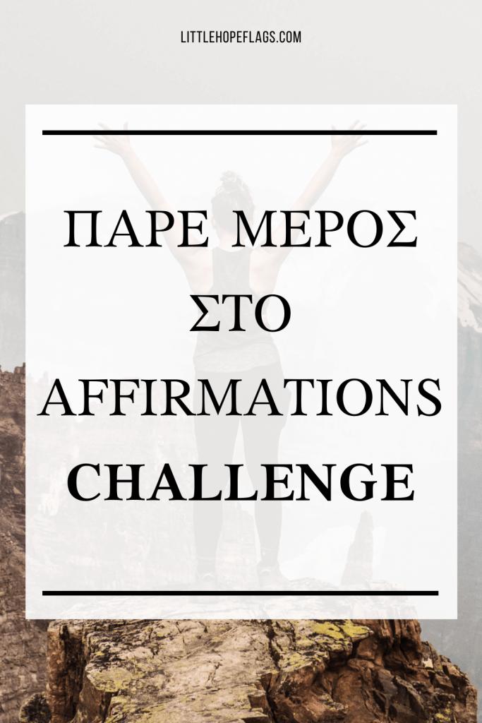 το affirmations challenge